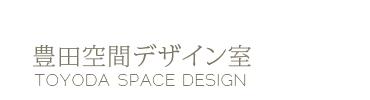 豊田空間デザイン室